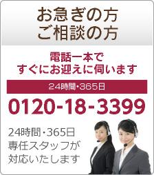 お急ぎの方・ご相談の方、電話一本ですぐにお迎えに伺います。お電話でのお問い合わせ フリーダイヤル.0120-18-3399