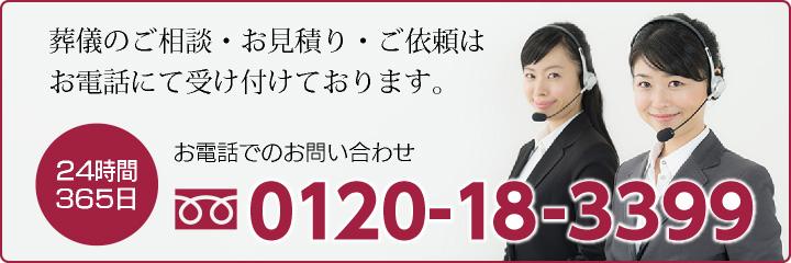 葬儀のご相談・お見積り・ご依頼はお電話にて受け付けております。お電話でのお問い合わせ フリーダイヤル.0120-18-3399