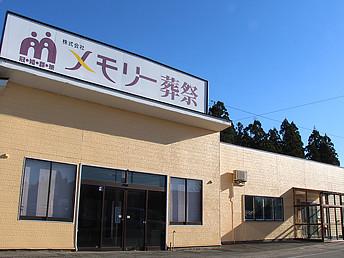 写真:【大仙市地区】メモリーホール協和 外観