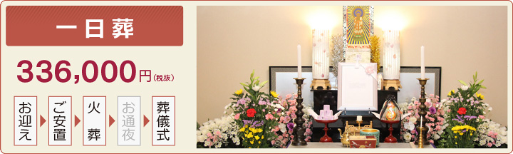 一日葬 お通夜を行わない葬儀です。