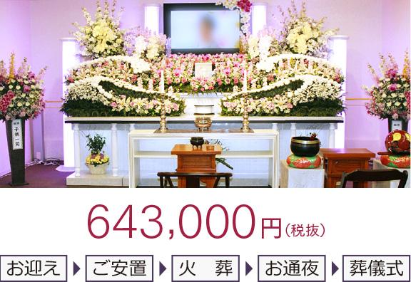 一般葬 お仕事関係の方などもおよびする、一般的な葬儀です。
