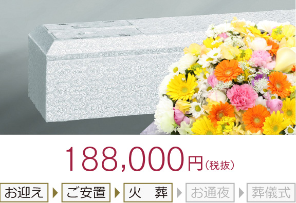 火葬式 火葬のみの葬儀です。