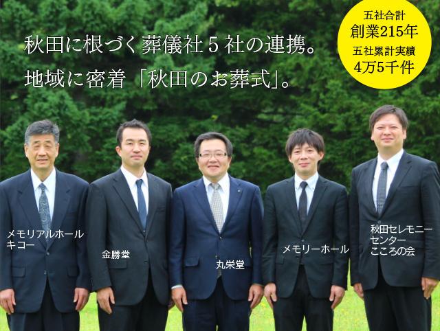 秋田に根づく葬儀社5社の連携。地域に密着「秋田のお葬式」