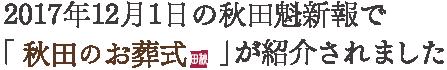 2017年12月1日の秋田魁新報で「秋田のお葬式」が紹介されました