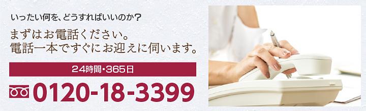 いったい何を、どうすればいいのか? まずはお電話ください。迅速に対応いたします。 24時間・365日 フリーダイヤル.0120-18-3399